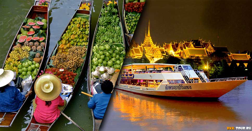 2-in-1 Combo Ticket Damnoen Saduak + Chao Phraya Princess Cruise