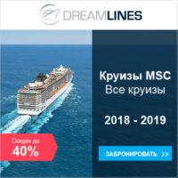 Dreamlines — сервис бронирования круизов по самым выгодным ценам.