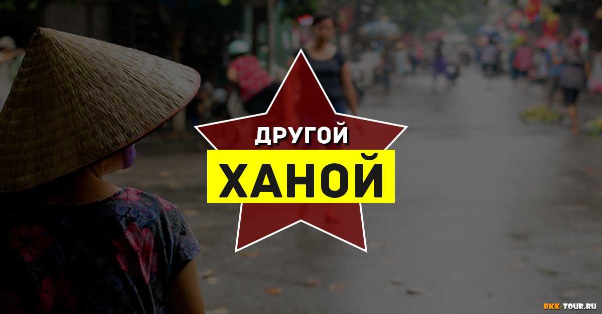Экскурсия Другой Ханой на русском языке