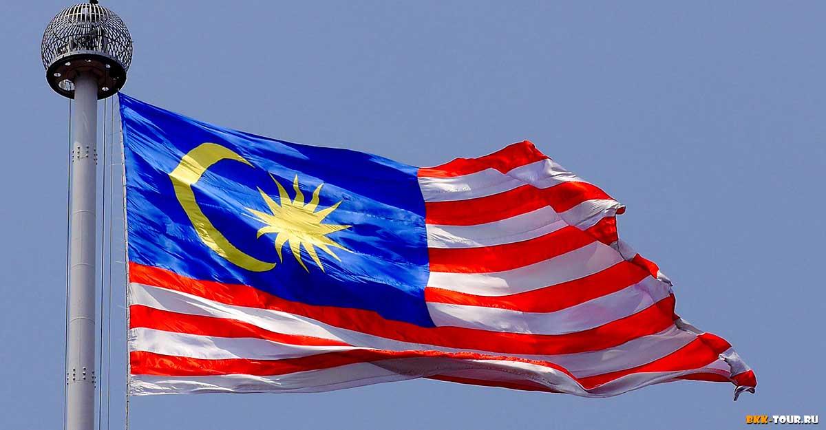Визы в Малайзию для граждан России