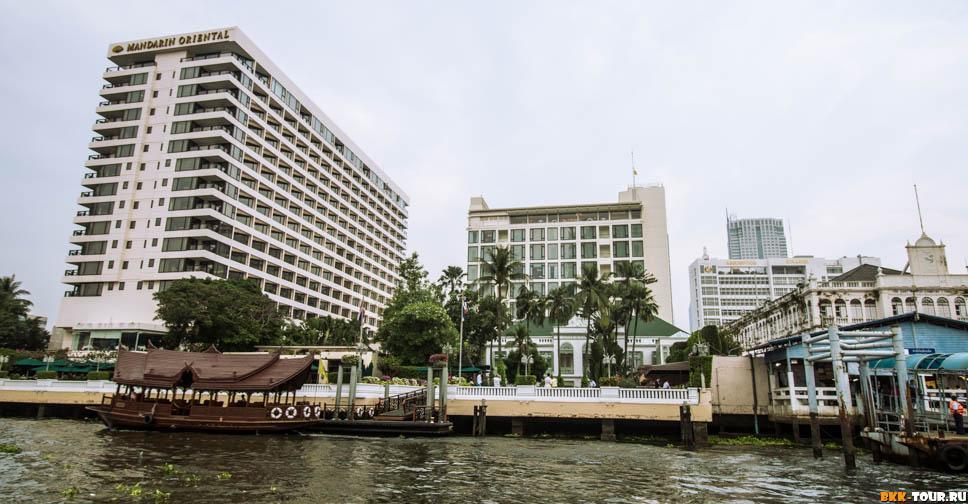 Восточный отель или Mandarin Oriental