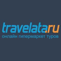 Travelata.ru – это поиск самых выгодных туров.