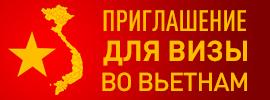 Закажите приглашение во Вьетнам у проверенного агентства