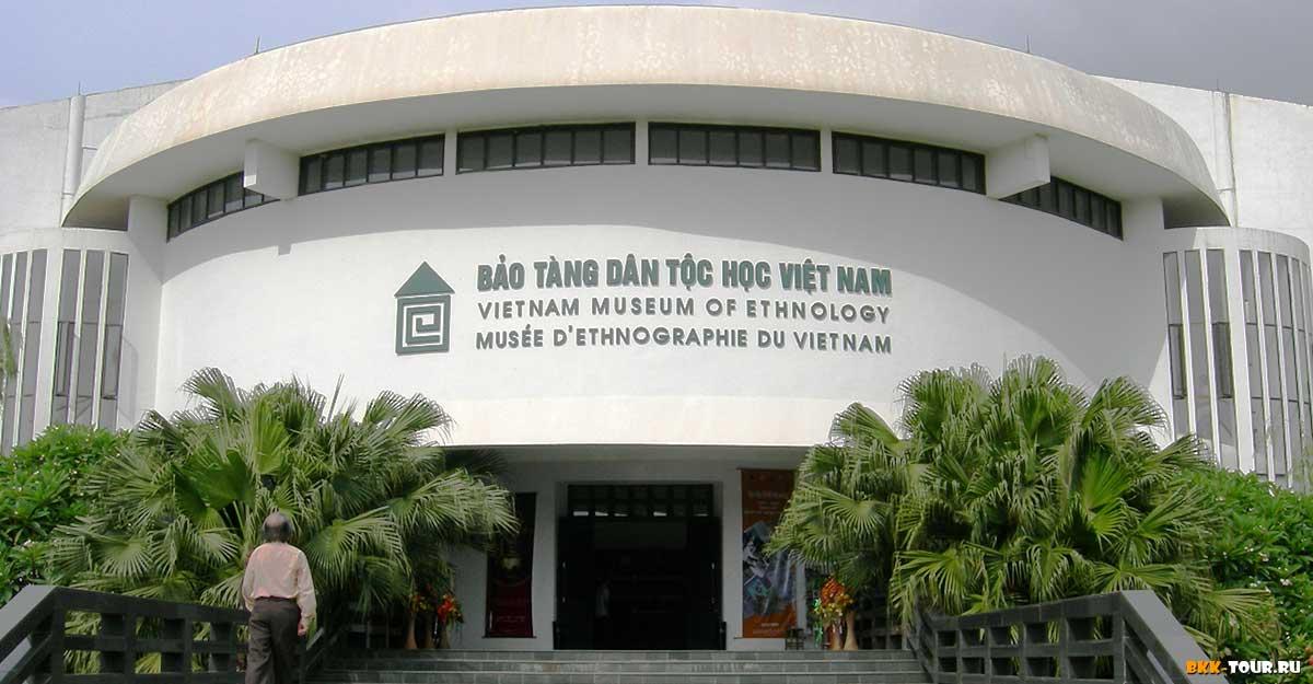 Вьетнамский Музей Этнологиив Ханое