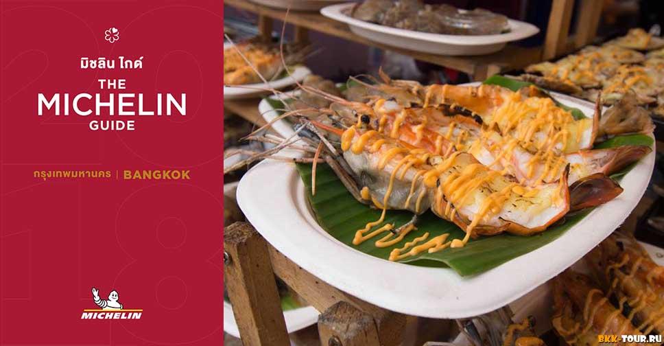 Уличная еда со звездами Мишлен в Бангкоке