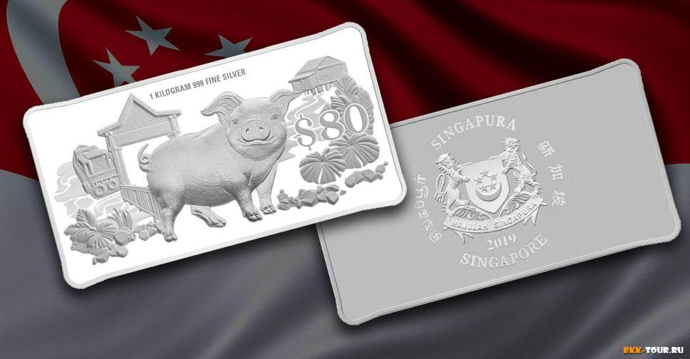 В конце 2018 года Центральный банк Сингапура выпускает в обращение прямоугольную серебряную инвестиционную монету 80 долларов Год Свиньи 2019.