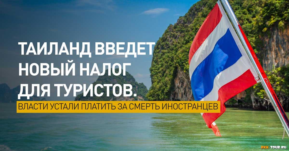 Таиланд введет новый налог для туристов. Власти устали платить за смерть иностранцев