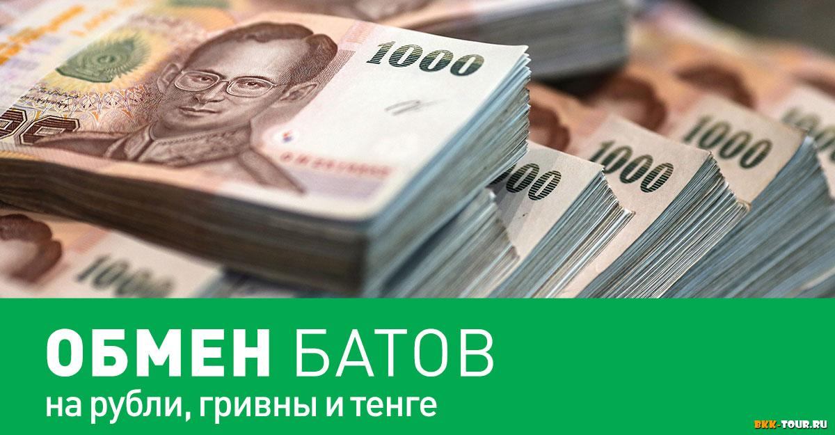 Быстрый и надёжный обмен Рублей на Баты, Гривну и обратно, а также ввод/вывод Webmoney (WMR, WMZ, WMU), QIWI и Яндекс.Деньги.