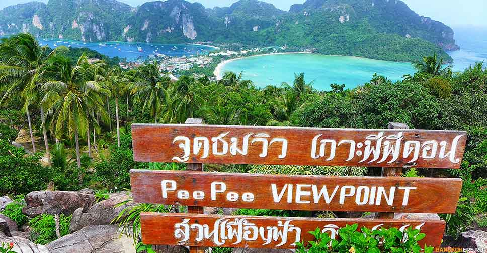 Острова Пхи Пхи (Phi Phi Islands)