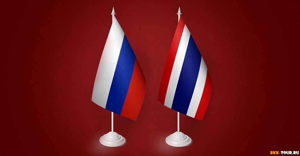 Россия - Таиланд. История продолжается.