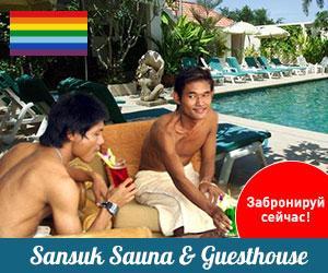 Гей сауна и отель в Паттайе — Sansuk
