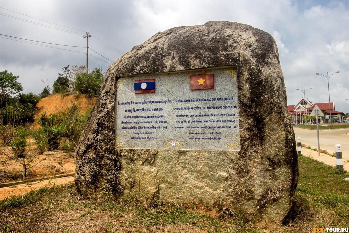 Памятный камень на нейтральной территории между Вьетнамом и Лаосом Cửa khẩu quốc tế Bờ Y