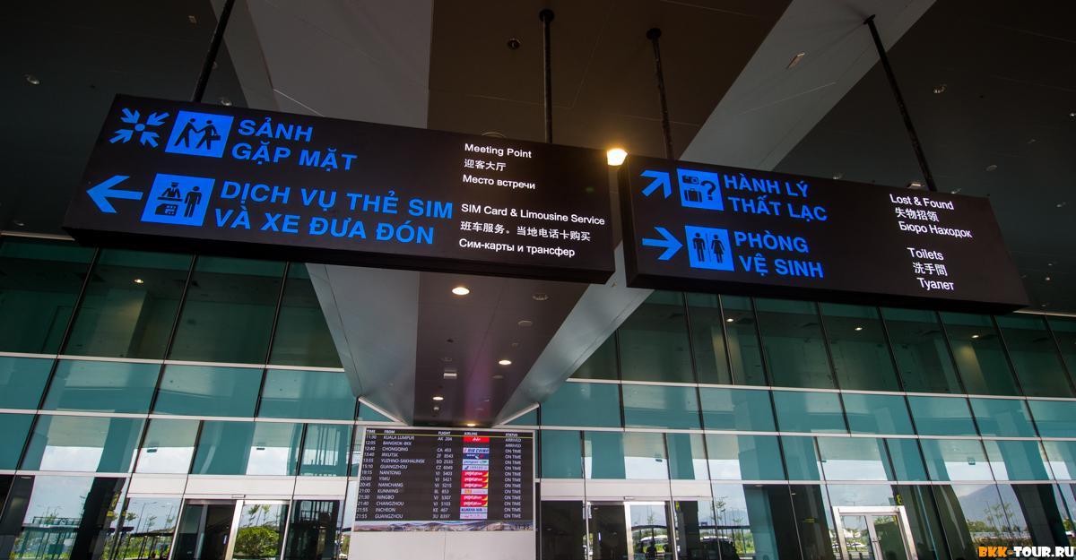 Указатели на русском языке в международном аэропорту НЯчанга