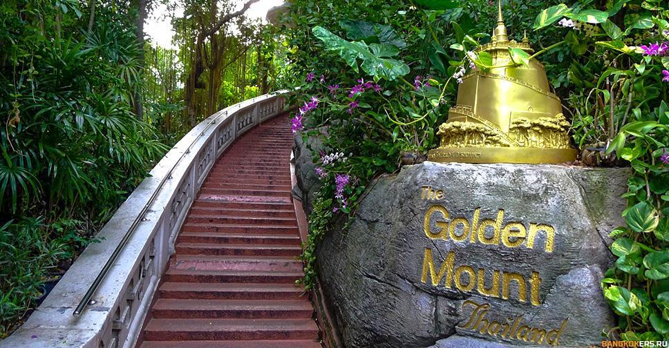 Храм Золотая гора — Ват Сакет